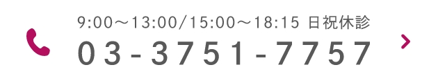 03-3751-7757